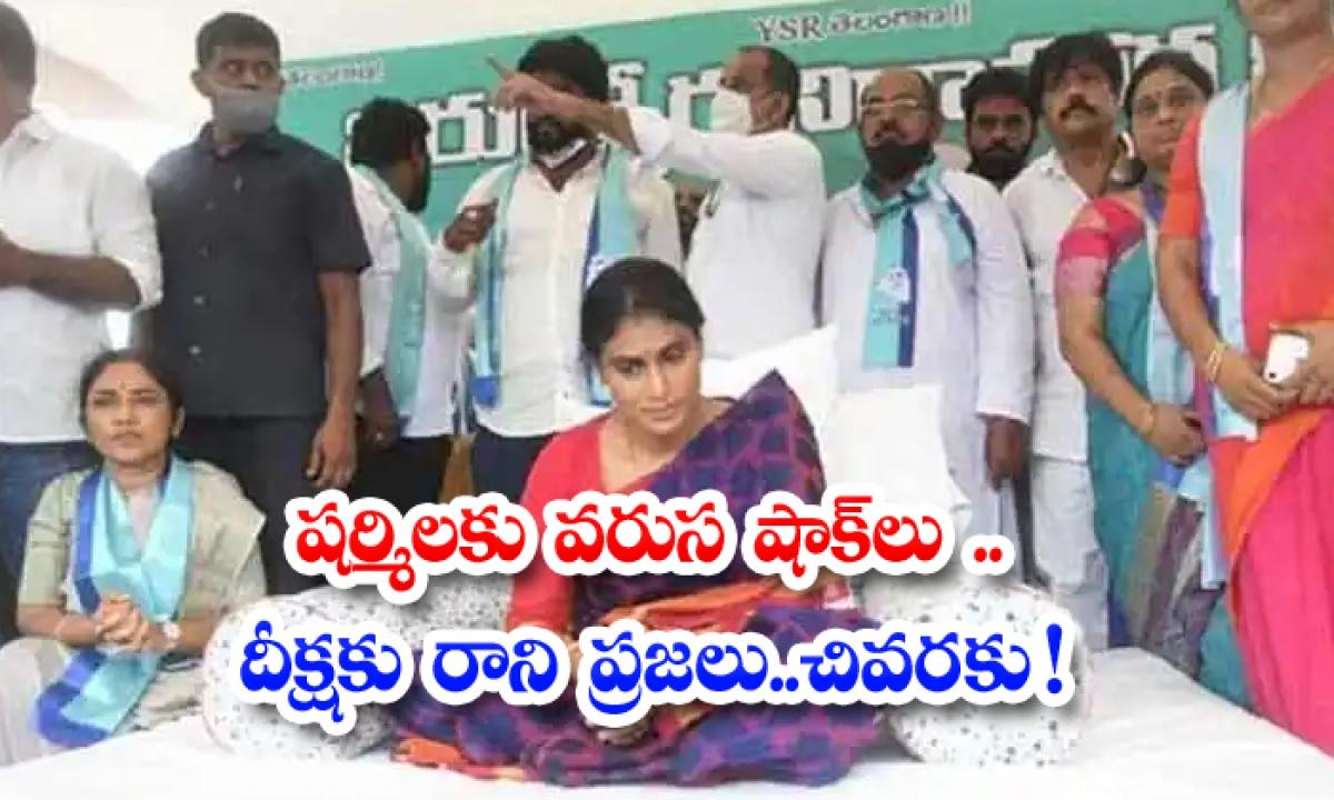 A Series Of Shocks To Sharmila People Who Do Not Fall For Initiation To The End-షర్మిలకు వరుస షాక్లు.. దీక్షకు రాని ప్రజలు.. చివరకు-Latest News - Telugu-Telugu Tollywood Photo Image-TeluguStop.com