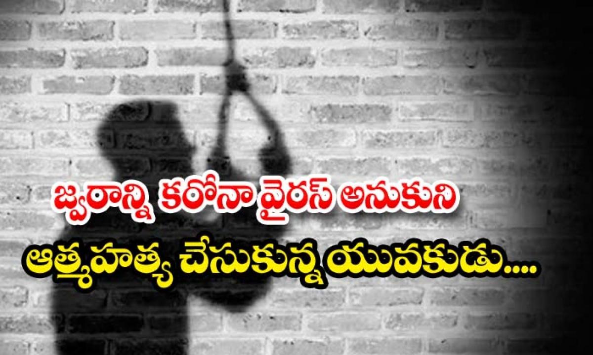 Young Man Commits Suicide By Fearing About Corona Virus-జ్వరాన్నికరోనా వైరస్ అనుకుని ఆత్మహత్య చేసుకున్న యువకుడు…-Latest News - Telugu-Telugu Tollywood Photo Image-TeluguStop.com