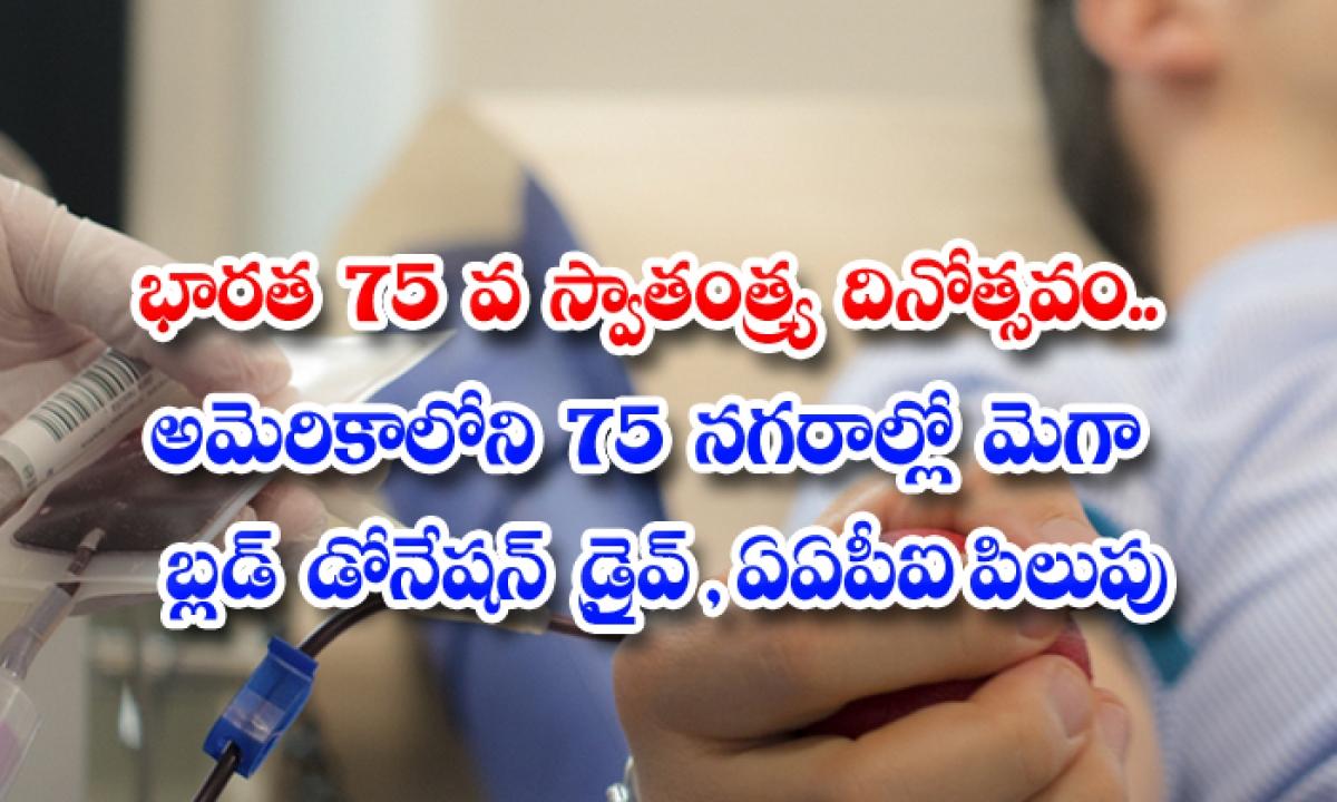 Aapi Plans Blood Donation Drive In 75 Us Cities-భారత 75వ స్వాతంత్ర్య దినోత్సవం.. అమెరికాలోని 75 నగరాల్లో మెగా బ్లడ్ డోనేషన్ డ్రైవ్, ఏఏపీఐ పిలుపు-Latest News - Telugu-Telugu Tollywood Photo Image-TeluguStop.com