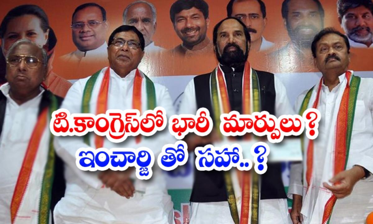 The Party Is Dominating The Idea Of Huge Changes In The Telangana Congress Posts-టి. కాంగ్రెస్ లో భారీ భారీ మార్పులు ఇంఛార్జి తో సహా.. -Political-Telugu Tollywood Photo Image-TeluguStop.com