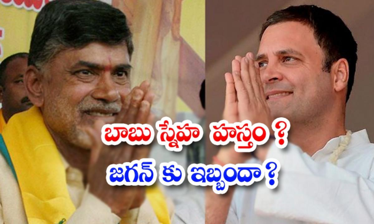 Tdp Chandrababu Try To Alliance On Congress-బాబు స్నేహ హస్తం జగన్ కు ఇబ్బందా -Political-Telugu Tollywood Photo Image-TeluguStop.com