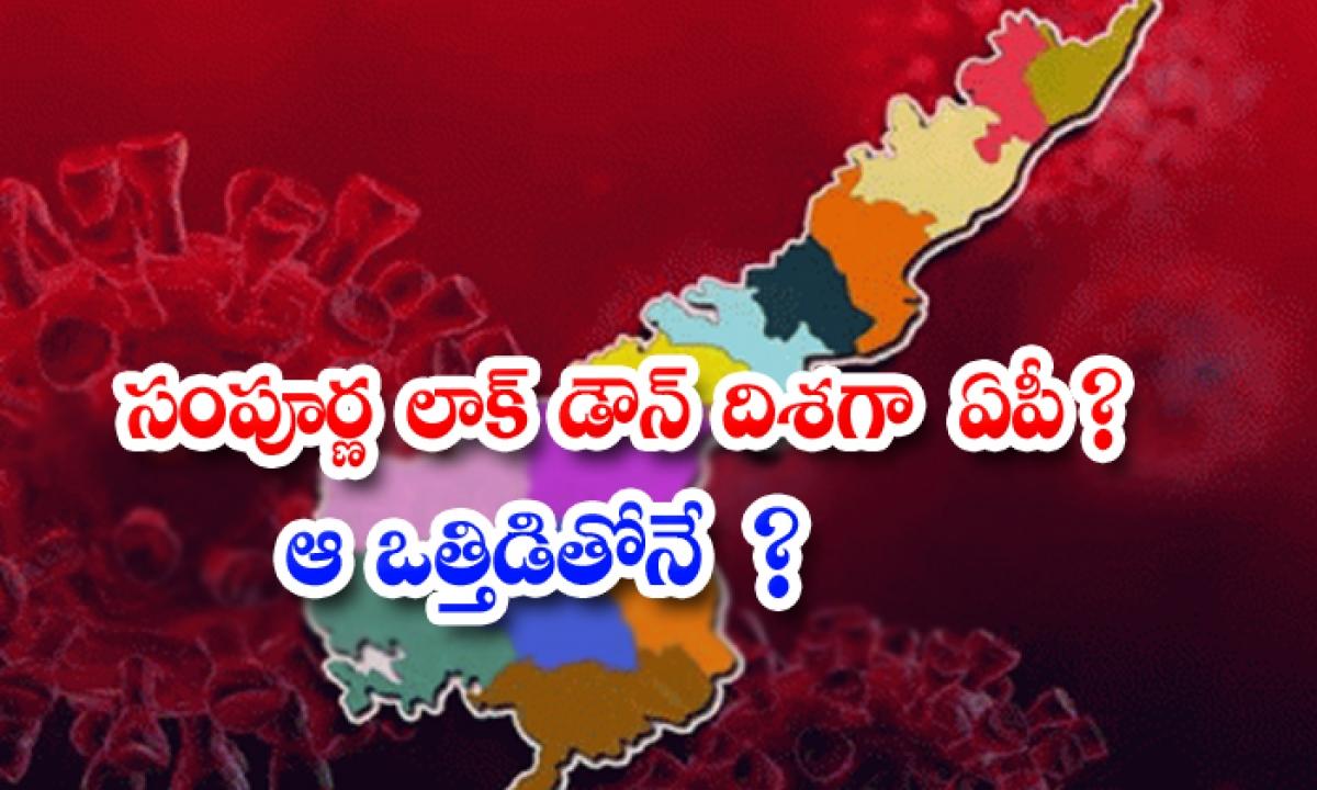 Increasing Pressure On Jagan To Impose A Complete Lock Down On The Ap-సంపూర్ణ లాక్ డౌన్ దిశగా ఏపీ ఆ ఒత్తిడితోనే -Political-Telugu Tollywood Photo Image-TeluguStop.com