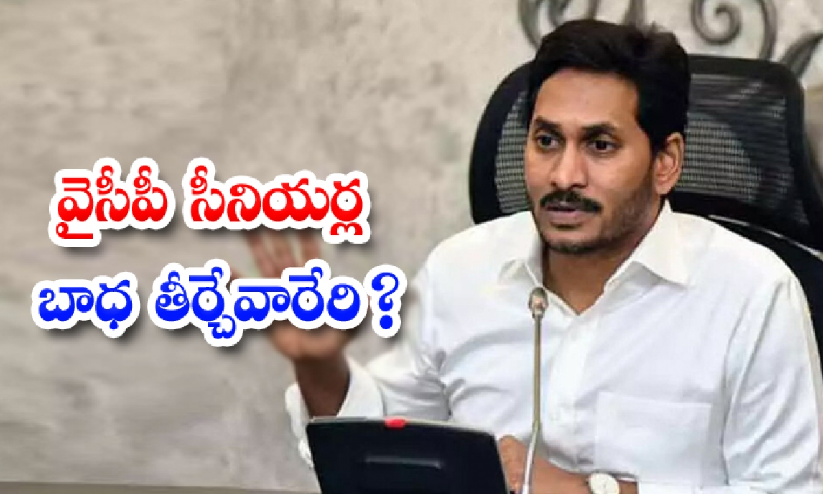 Ysrcp Seniour Leaders Angry On Jagan Behaviour-TeluguStop.com