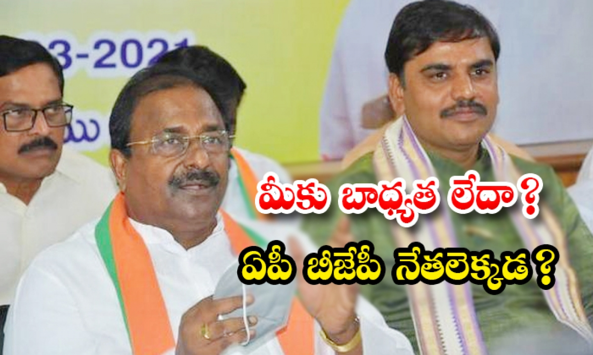 Ap Bjp Leaders Failed To Persuade The Central Government In The Corona Case To Help The Ap-TeluguStop.com