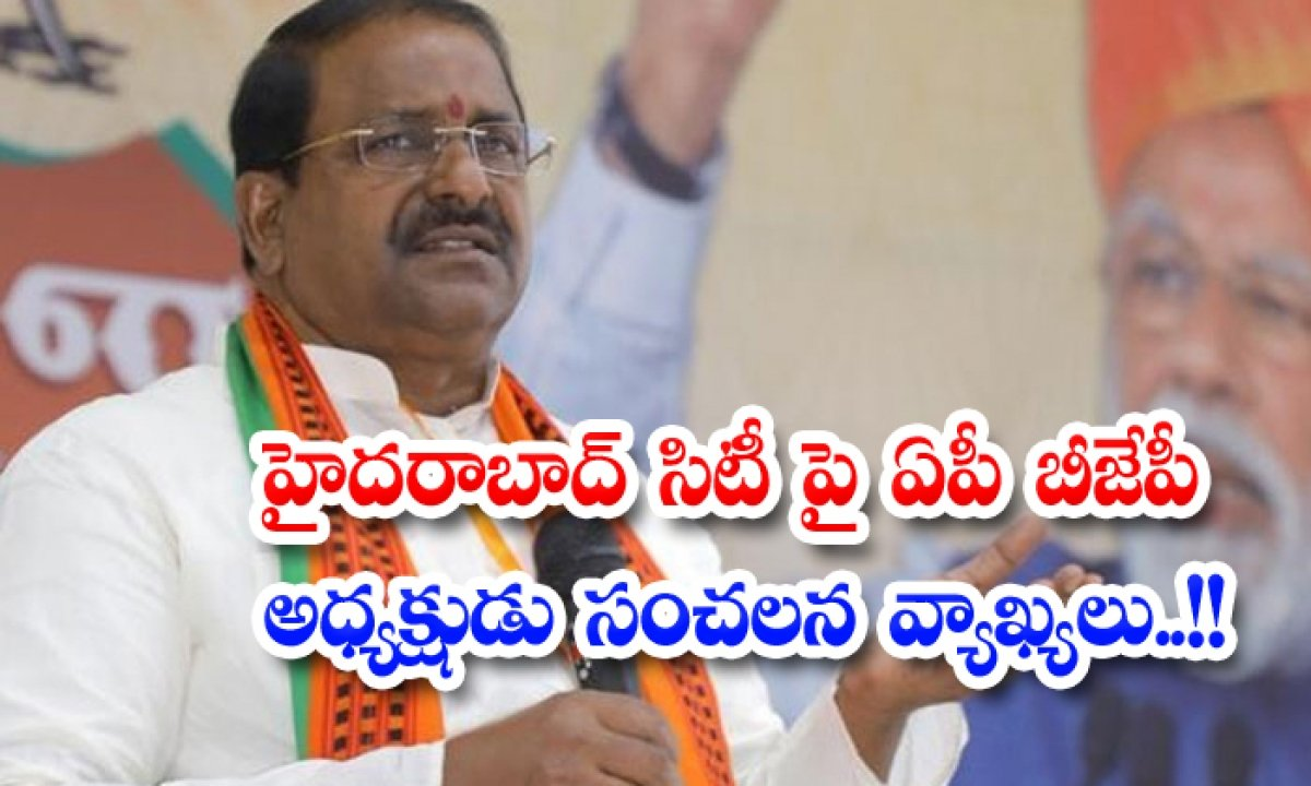 Ap Bjp Presidents Sensational Remarks On Hyderabad City-హైదరాబాద్ సిటీ పై ఏపీ బీజేపీ అధ్యక్షుడు సంచలన వ్యాఖ్యలు..-Political-Telugu Tollywood Photo Image-TeluguStop.com