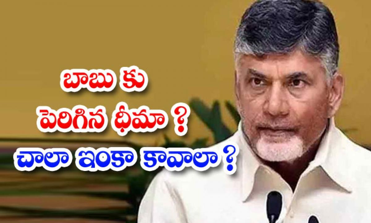 Chandrababu In Dheema Said That Telugudesam Will Come To Power Again-బాబు కు పెరిగిన ధీమా చాలా ఇంకా కావాలా -Political-Telugu Tollywood Photo Image-TeluguStop.com