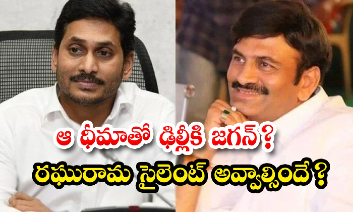 Jagan Is Going To Delhi Today To Meet Amit Shah-TeluguStop.com