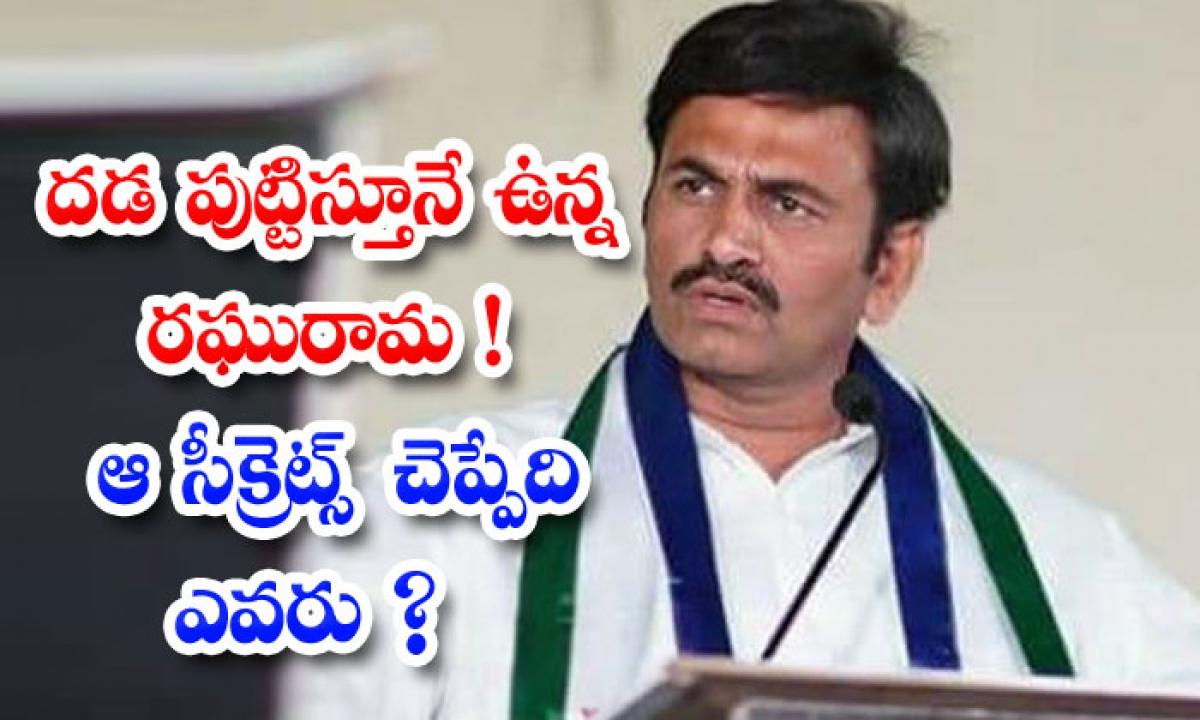 Raghuram Krishna Raju Is A Frequent Critic Of The Ap Government-దడ పుట్టిస్తూనే ఉన్న రఘురామ ఆ సీక్రెట్స్ చెప్పేది ఎవరు -Political-Telugu Tollywood Photo Image-TeluguStop.com