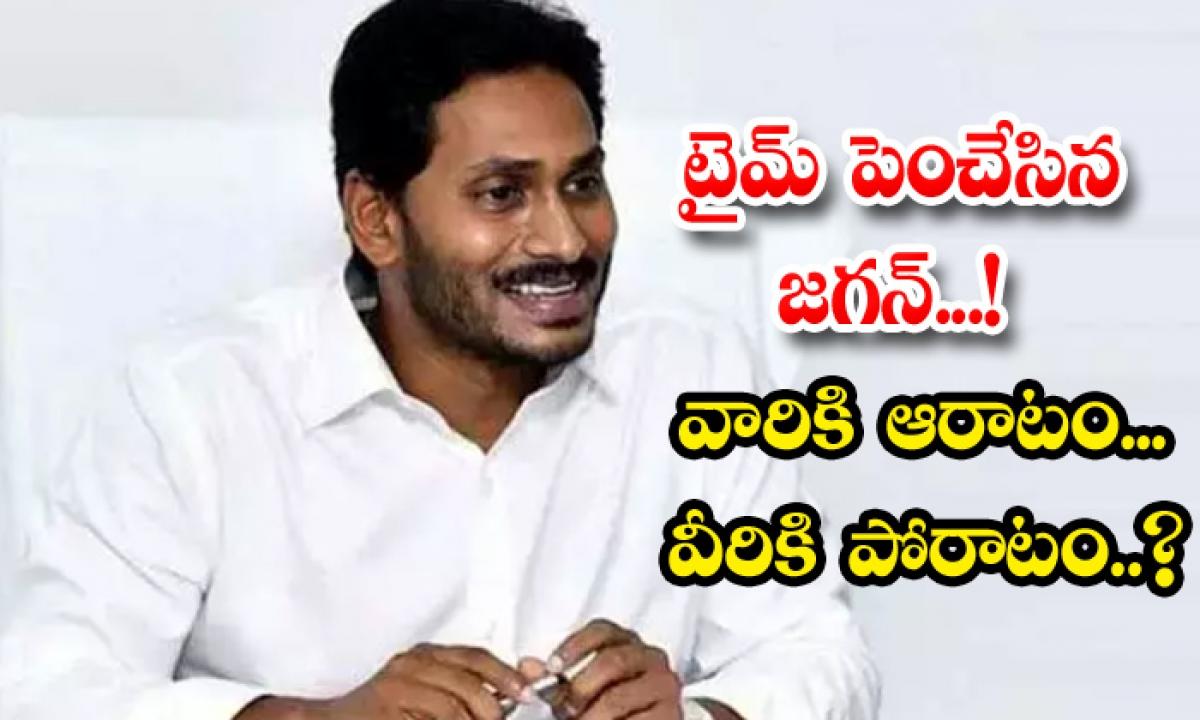 Ap Cabinet Expansion Postponed Cm Jagan-టైమ్ పెంచేసిన జగన్ వారికి ఆరాటం .. వీరికి పోరాటం -Political-Telugu Tollywood Photo Image-TeluguStop.com