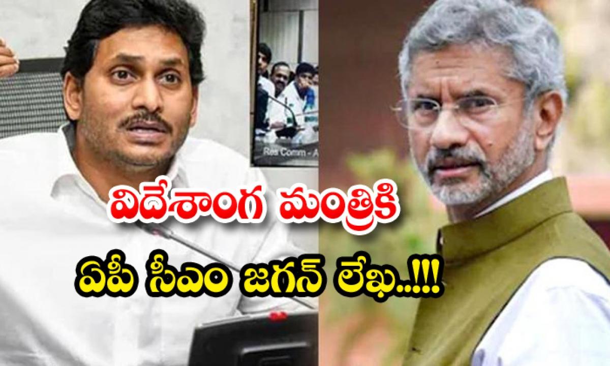 Ap Cm Jagans Letter To The Foreign Minister-విదేశాంగ మంత్రికి ఏపీ సీఎం జగన్ లేఖ..-Political-Telugu Tollywood Photo Image-TeluguStop.com
