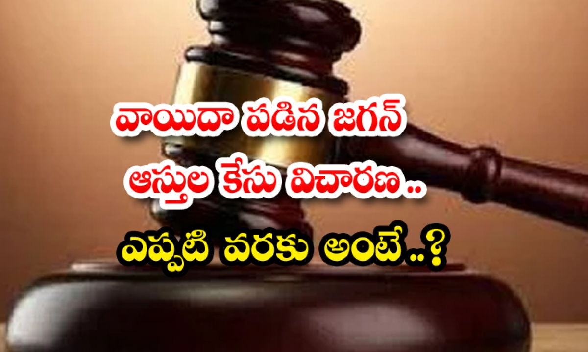 Postponed Jagan Assets Case Hearing-వాయిదా పడిన జగన్ ఆస్తుల కేసు విచారణ.. ఎప్పటి వరకు అంటే.. -Breaking/Featured News Slide-Telugu Tollywood Photo Image-TeluguStop.com