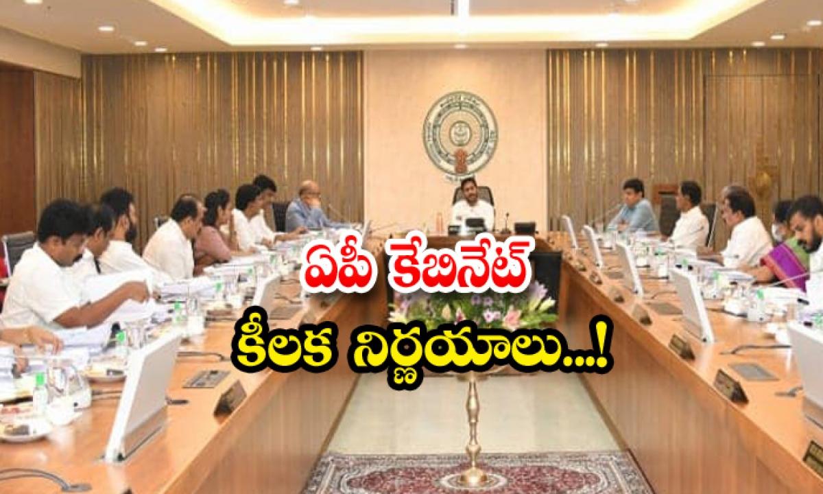 Key Decisions Of The Ap Cabinet-ఏపీ కేబినెట్ కీలక నిర్ణయాలు…-Political-Telugu Tollywood Photo Image-TeluguStop.com