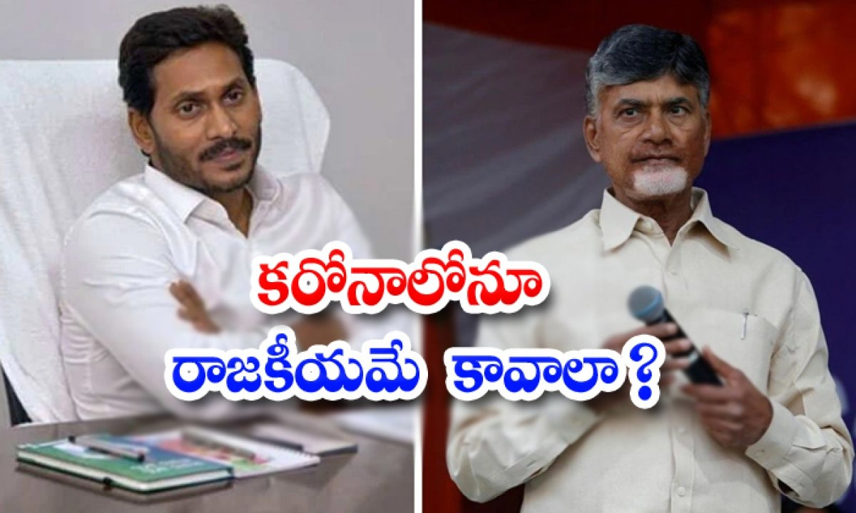 Tdp Criticizing Without Giving Hints To The Corona Building-కరోనా లోనూ రాజకీయమే కావాలా -Political-Telugu Tollywood Photo Image-TeluguStop.com