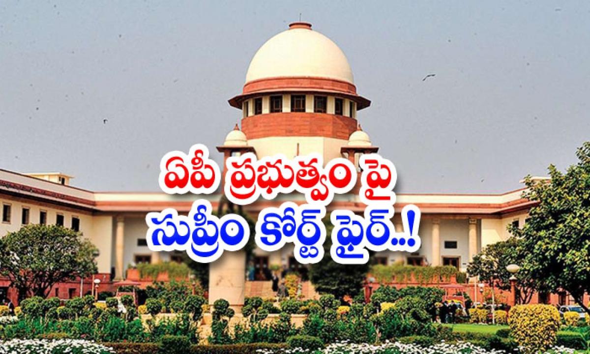 Usupreme Court Fires On Ap Government About Affidavit On Exams-ఏపీ ప్రభుత్వంపై సుప్రీం కోర్ట్ ఫైర్..-Breaking/Featured News Slide-Telugu Tollywood Photo Image-TeluguStop.com