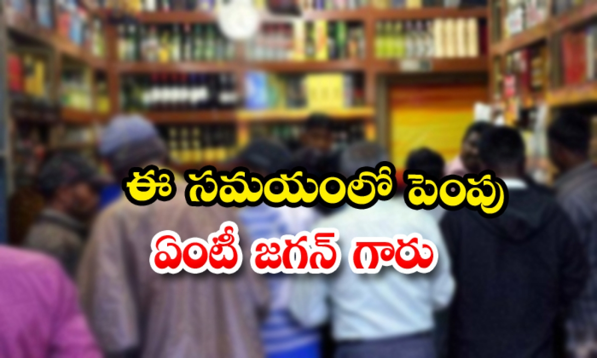 Ap Governament 25 Percent Extra Charge On Every Alchohal Brand-TeluguStop.com