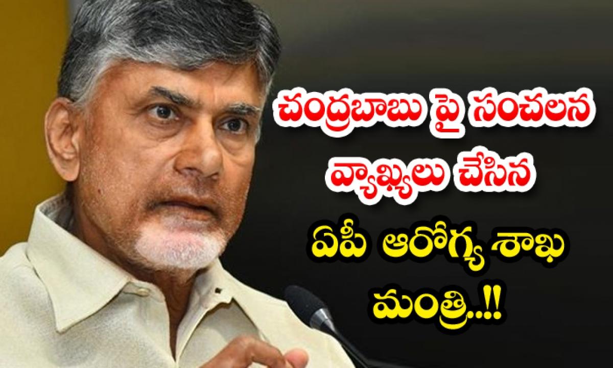 Ap Health Minister Made Sensational Remarks On Chandrababu-TeluguStop.com