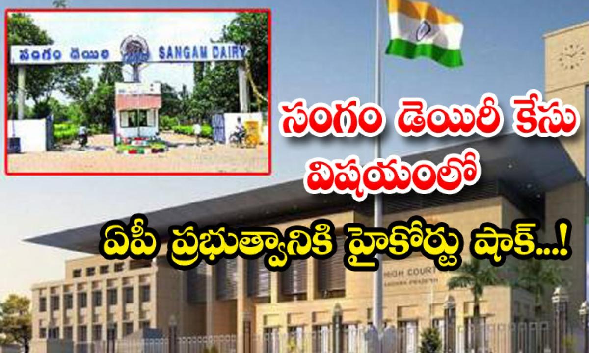 High Court Shocks Ap Government Over Sangam Diary Case-సంగం డెయిరీ కేసు విషయంలో ఏపీ ప్రభుత్వానికి హైకోర్టు షాక్..-Political-Telugu Tollywood Photo Image-TeluguStop.com