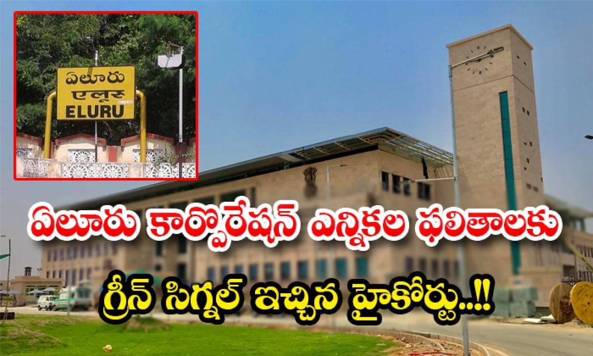 Ap High Court Gives Green Signal To Eluru Corporation Election Results-ఏలూరు కార్పొరేషన్ ఎన్నికల ఫలితాలకు గ్రీన్ సిగ్నల్ ఇచ్చిన హైకోర్టు..-Political-Telugu Tollywood Photo Image-TeluguStop.com