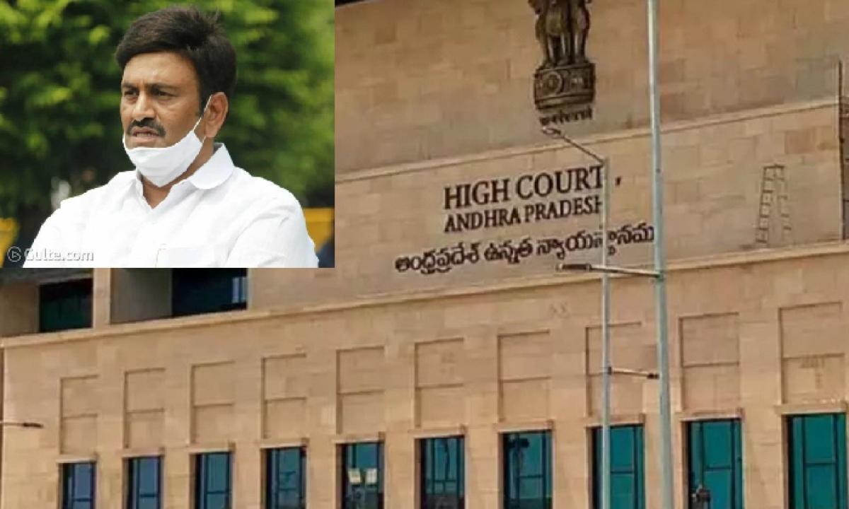 Ap High Court Dismisses Bail Petition Of Raghu Rama Krishnam Raju-TeluguStop.com
