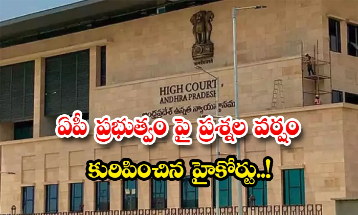 Ap High Court Questions On Ap Government-TeluguStop.com