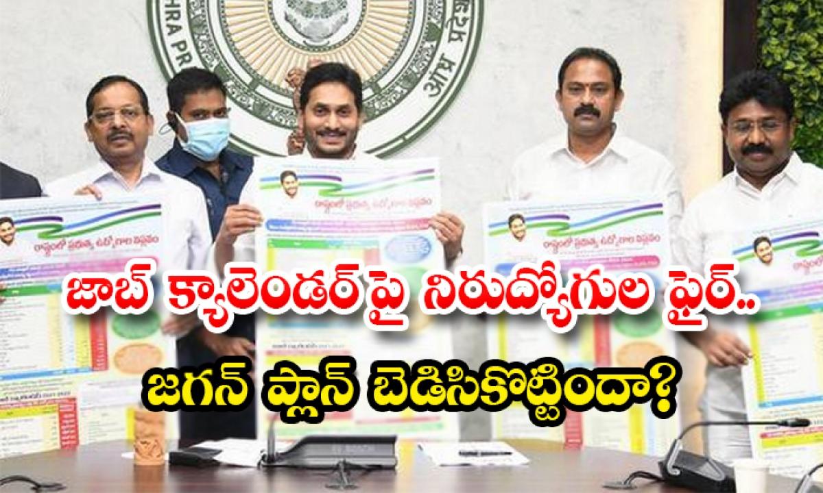 Ap Unemployment Youth Fires On Job Calendar Is The Ap Cm Jagan Plan Stuck-జాబ్ క్యాలెండర్ పై నిరుద్యోగుల ఫైర్.. జగన్ ప్లాన్ బెడిసికొట్టిందా-Latest News - Telugu-Telugu Tollywood Photo Image-TeluguStop.com