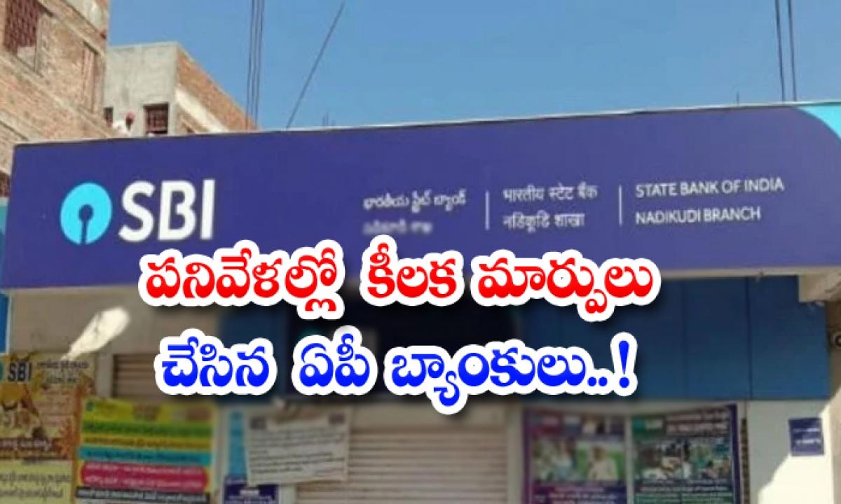 Ap Banks Have Made Key Changes In Working Hours-పనివేళల్లో కీలక మార్పులు చేసిన ఏపీ బ్యాంకులు.. -Breaking/Featured News Slide-Telugu Tollywood Photo Image-TeluguStop.com