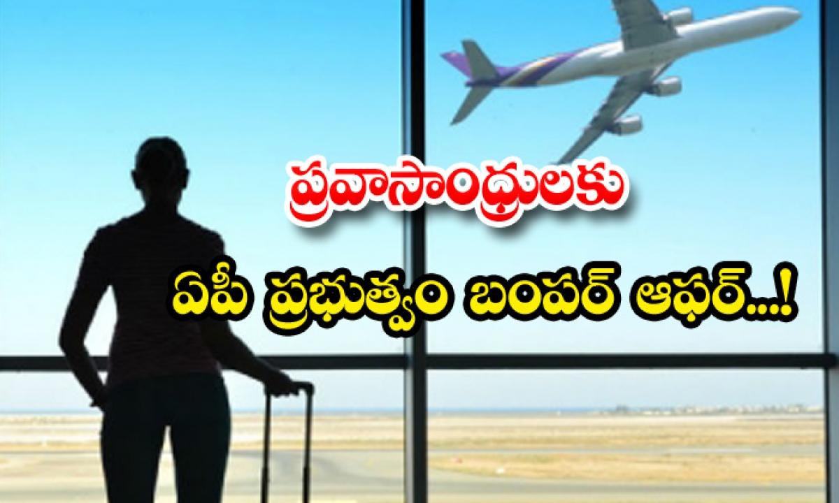 Ys Jagan Govt Pravasandhra Bharosa Bhima-ప్రవాసాంధ్రులకు ఏపీ ప్రభుత్వం బంపర్ ఆఫర్..-Latest News - Telugu-Telugu Tollywood Photo Image-TeluguStop.com
