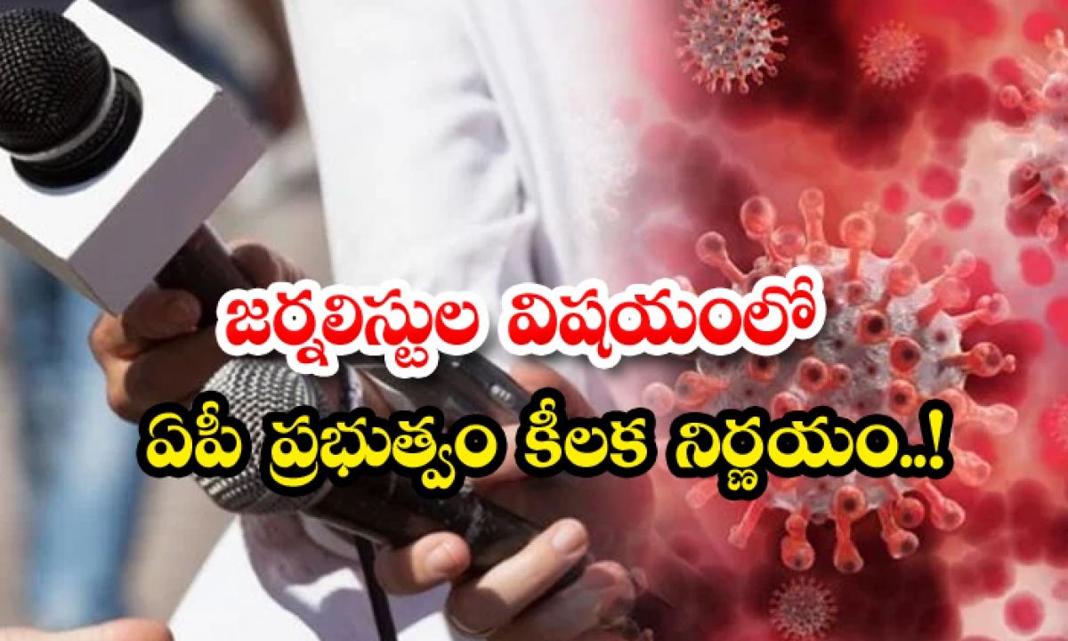 Ap Government Makes Key Decision In Case Of Journalists-జర్నలిస్టుల విషయంలో ఏపీ ప్రభుత్వం కీలక నిర్ణయం.. -Breaking/Featured News Slide-Telugu Tollywood Photo Image-TeluguStop.com