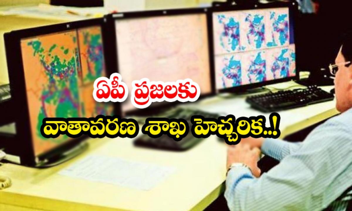 Meteorological Department Warns Ap People-TeluguStop.com