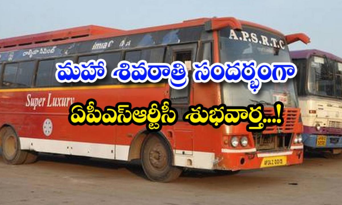 Aps Rtc Good News On The Occasion Of Maha Shivratri-TeluguStop.com