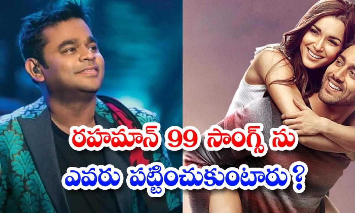 Ar Ramaham Producer 99 Songs Movie Release-TeluguStop.com