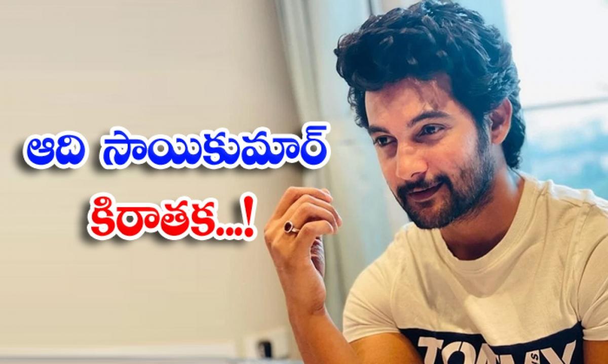 Aadi Saikumar Kirataka Title Veerabhadram Movielatest-ఆది సాయికుమార్ కిరాతక'..-Latest News - Telugu-Telugu Tollywood Photo Image-TeluguStop.com