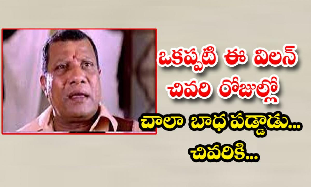 Aadi Movie Fame Villain Rajan P Dev Death And Family-ఒకప్పటి ఈ విలన్ చివరి రోజుల్లో చాలా బాధ పడ్డాడు…. చివరికి…-Latest News - Telugu-Telugu Tollywood Photo Image-TeluguStop.com