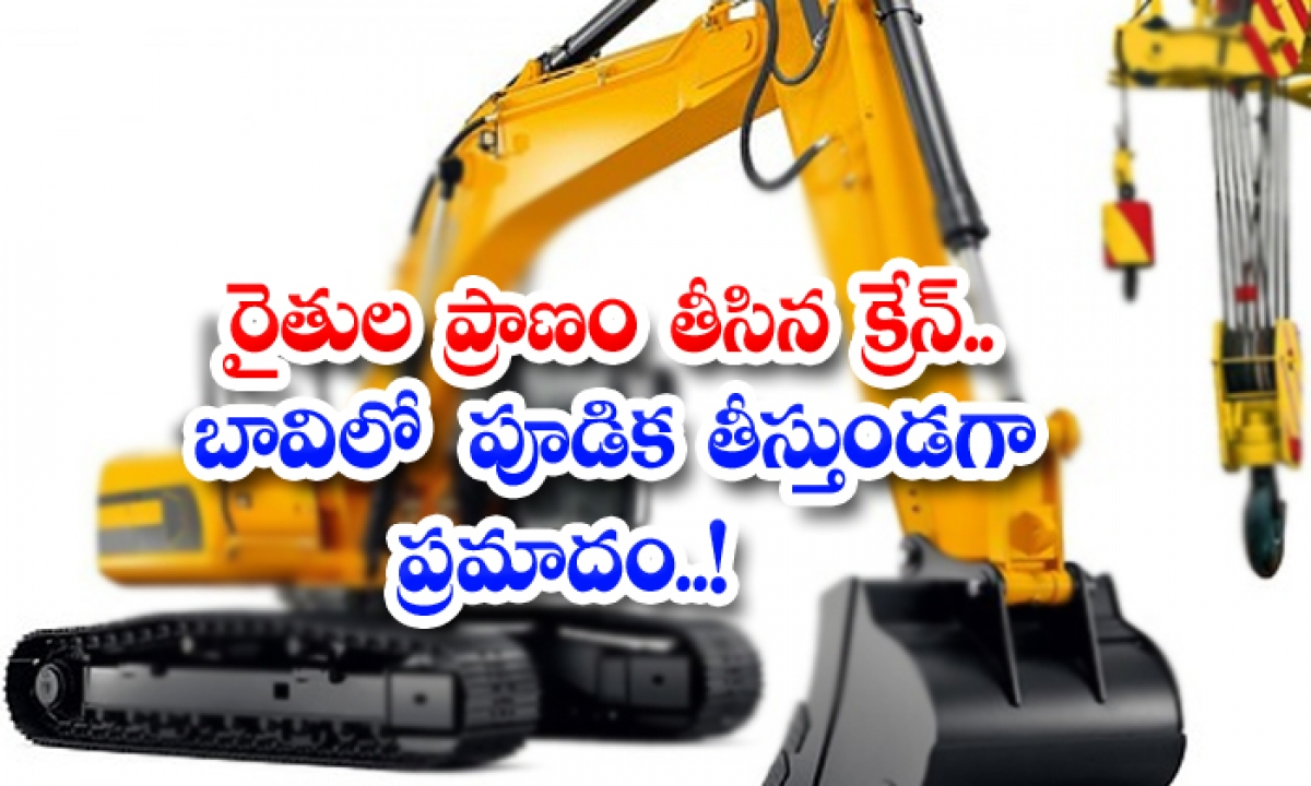 Accident While Digging A Well Two Farmers Killed After Falling From A Crane Bucket-TeluguStop.com