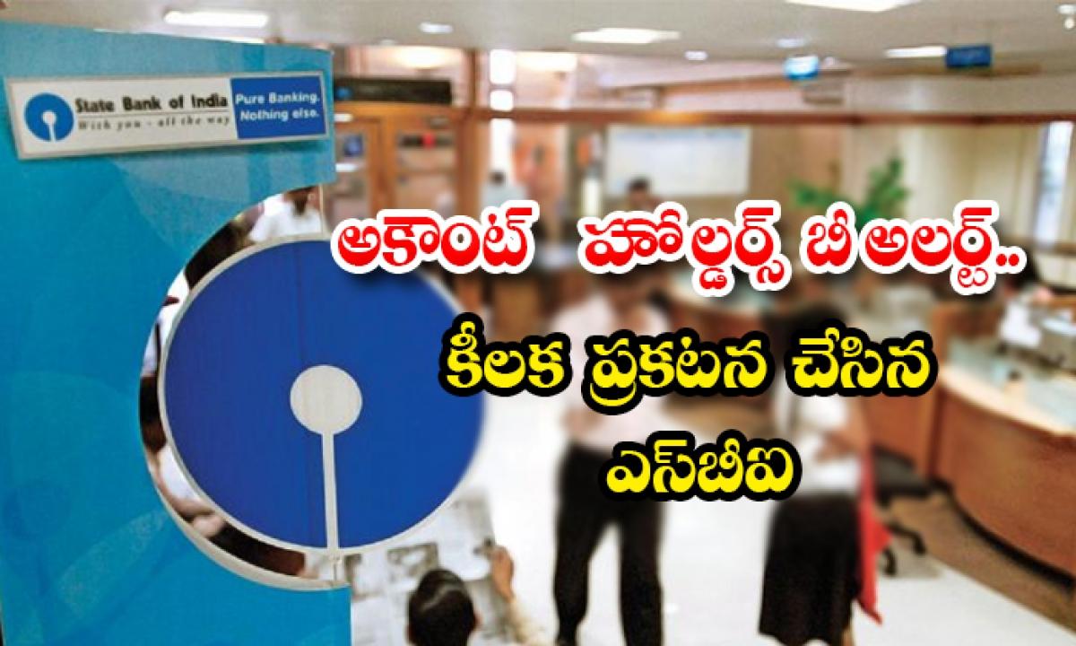 Account Holders Be Alert Sbi Made A Key Announcement-అకౌంట్ హోల్డర్స్ బీ అలర్ట్.. కీలక ప్రకటన చేసిన ఎస్బీఐ-General-Telugu-Telugu Tollywood Photo Image-TeluguStop.com