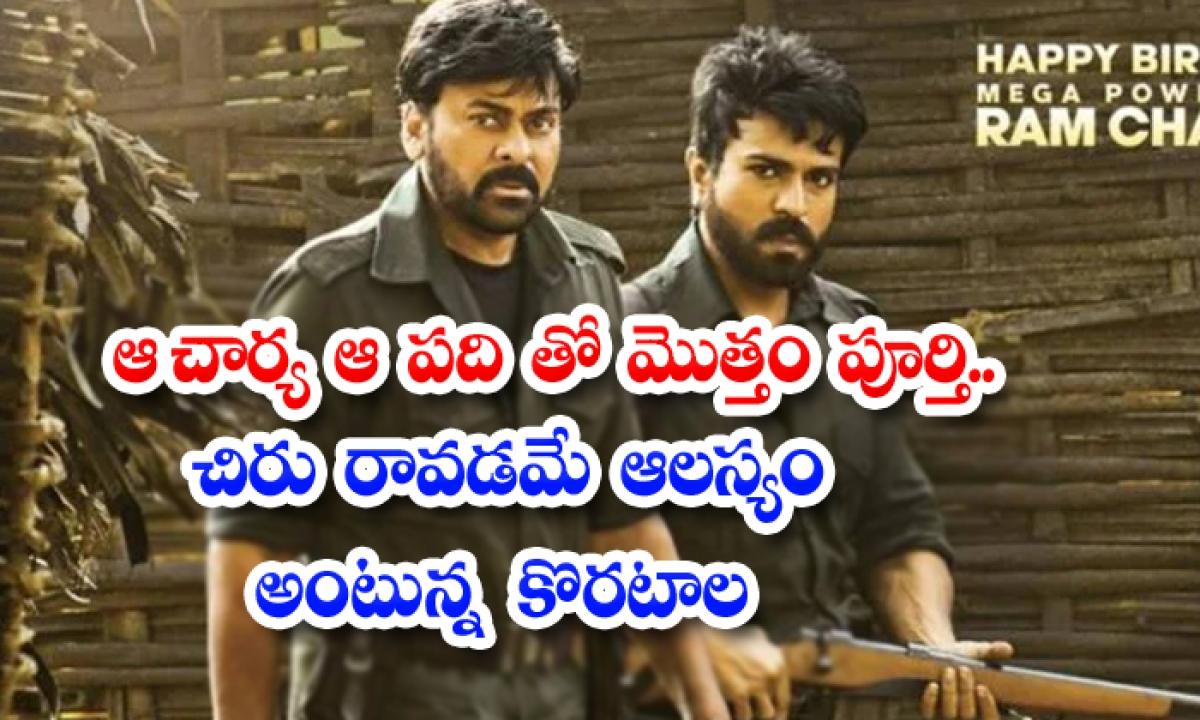 Acharya Movie Shooting Update-TeluguStop.com