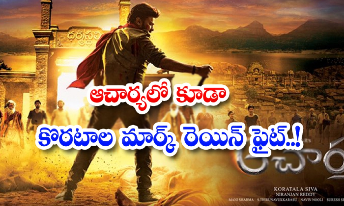 Ram Charan To Feature In A Rain Fight In Acharya Movie-TeluguStop.com
