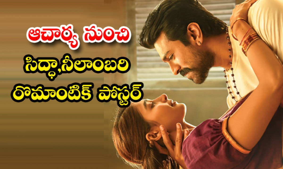 Ram Charan Pooja Hegde Romantic Look From Acharya-TeluguStop.com