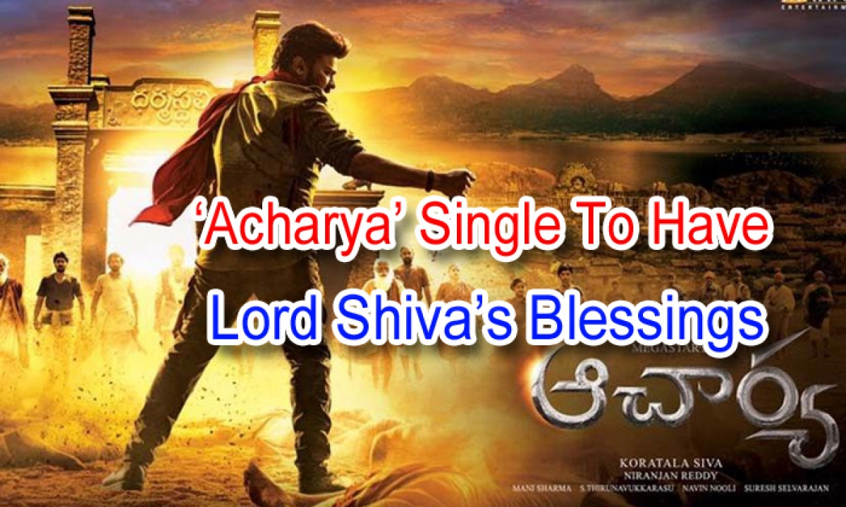 'acharya' Single To Have Lord Shiva's Blessings-TeluguStop.com