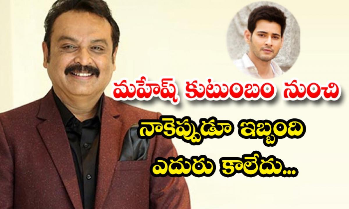 Telugu Actor Naresh About His Relationship With Mahesh Babu Family-మహేష్ కుటుంబం నుంచి నాకెప్పుడూ ఇబ్బంది ఎదురుకాలేదు…-Latest News - Telugu-Telugu Tollywood Photo Image-TeluguStop.com