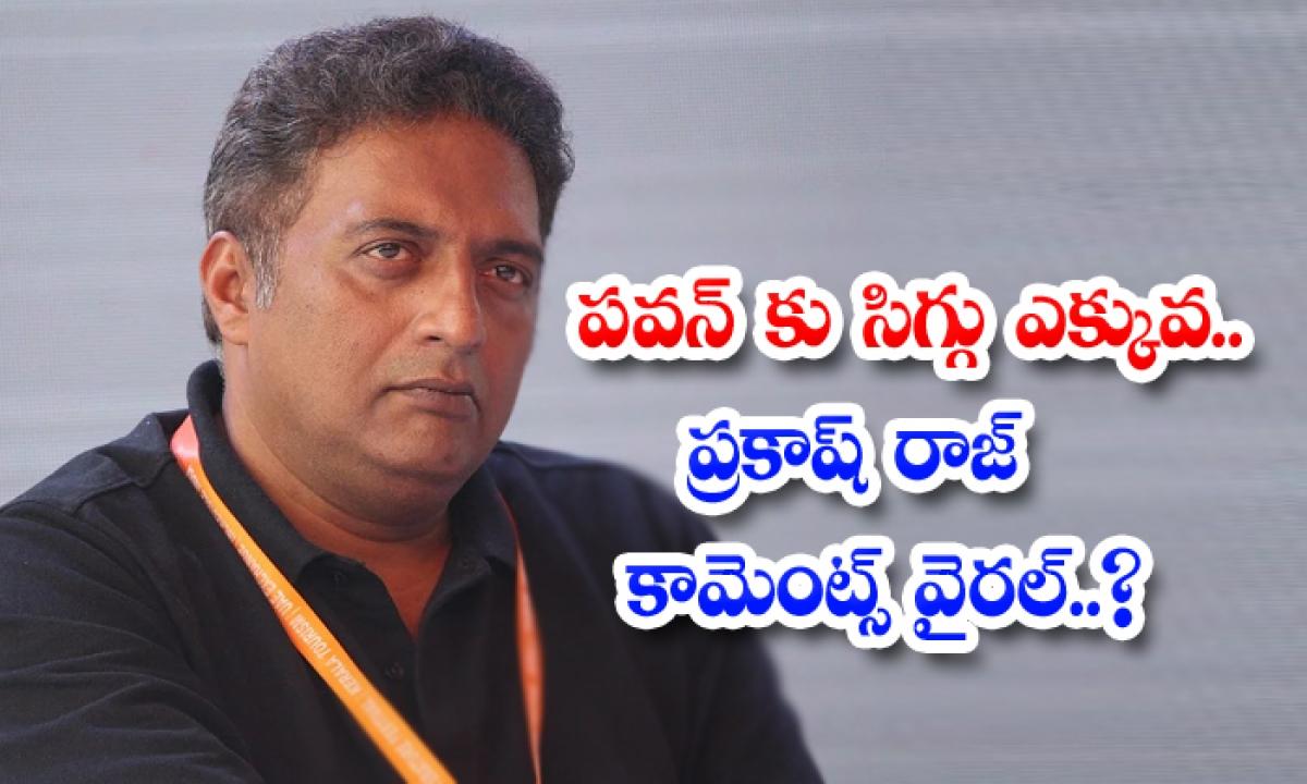 Prakash Raj Interesting Comments About Pawan Kalyan-TeluguStop.com