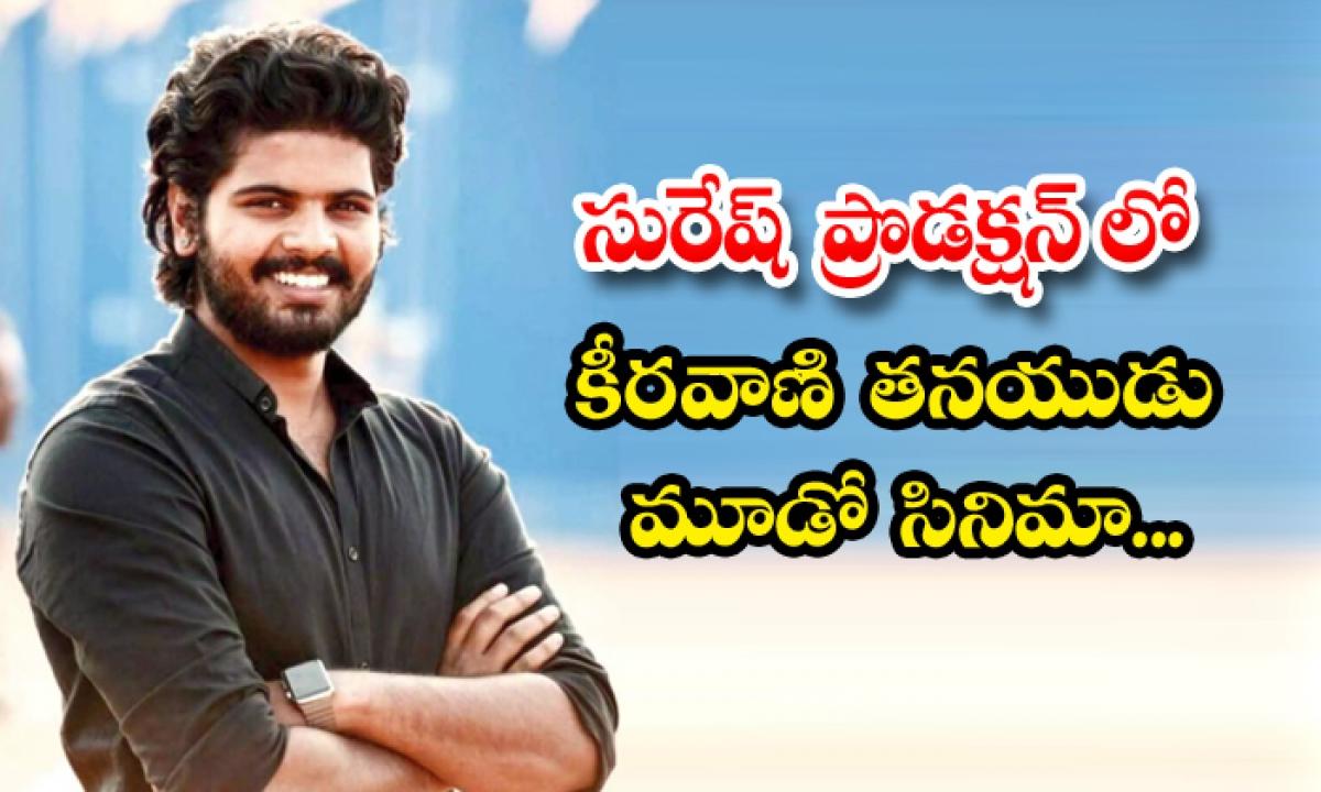 Keeravani Son Sri Simha Next Movie With Suresh Productions-సురేష్ ప్రొడక్షన్ లో కీరవాణి తనయుడు మూడో సినిమా-Latest News - Telugu-Telugu Tollywood Photo Image-TeluguStop.com