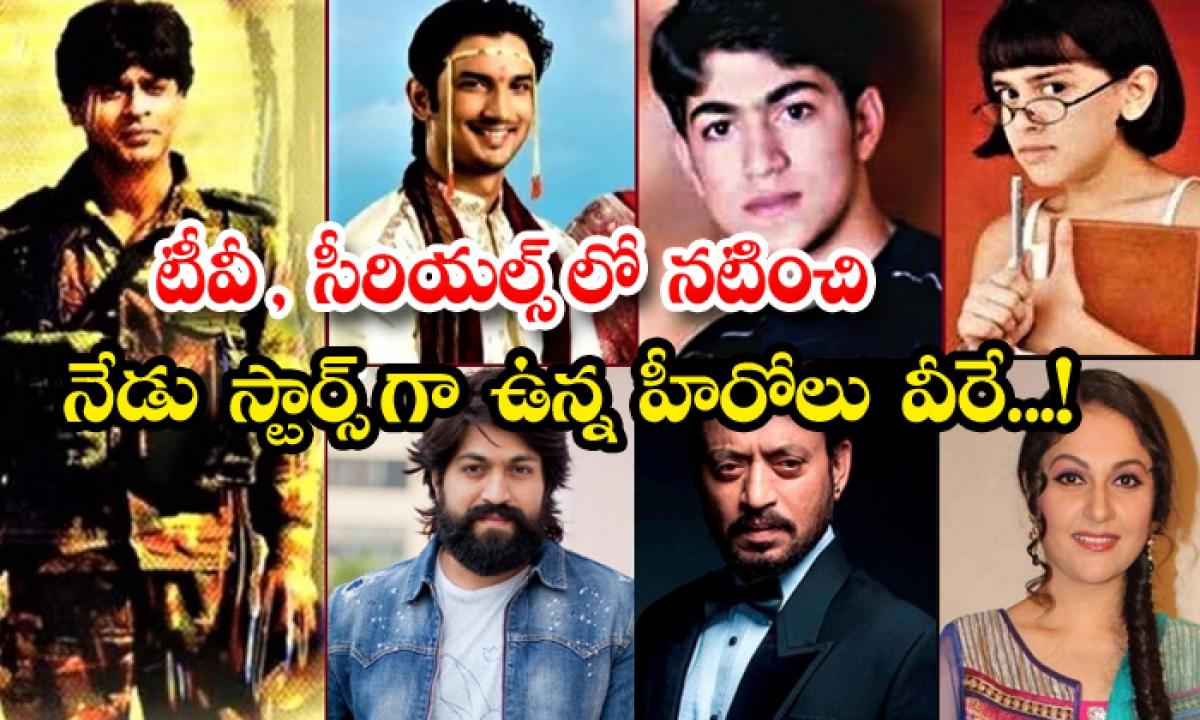 Stars Who Worked Before In Tv Industry-టీవీ, సీరియల్స్ లో నటించి నేడు స్టార్స్ గా ఉన్న హీరోలు వీరే..-Latest News - Telugu-Telugu Tollywood Photo Image-TeluguStop.com