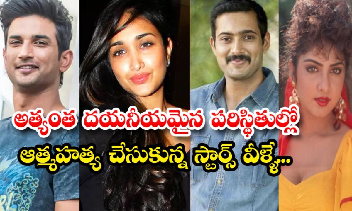 Top Celebrities Died-అత్యంత దయనీయమైన పరిస్థితుల్లో ఆత్మహత్య చేసుకున్న స్టార్స్ వీళ్ళే-Latest News - Telugu-Telugu Tollywood Photo Image-TeluguStop.com