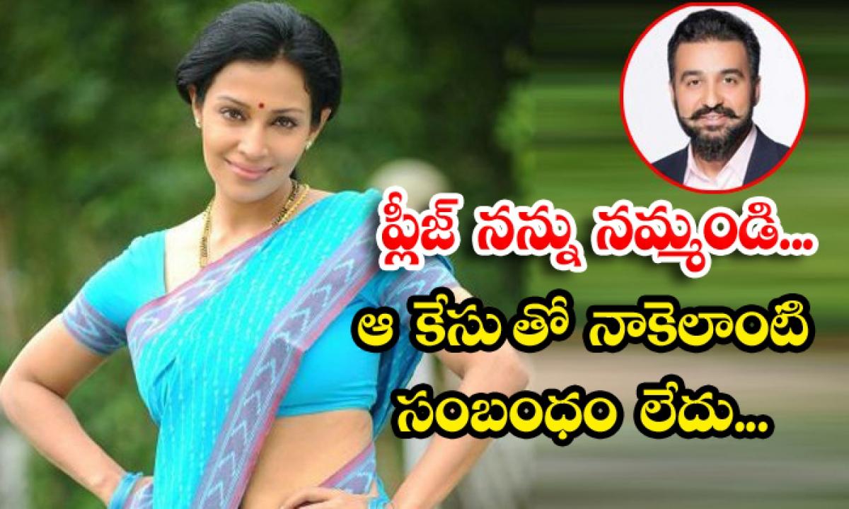 Telugu Veteran Actress Asha Saini React About Raj Kundra Arrest In Bollywood-ప్లీజ్ నన్ను నమ్మండి… ఆ కేసుతో నాకెలాంటి సంబంధం లేదు…-Latest News - Telugu-Telugu Tollywood Photo Image-TeluguStop.com