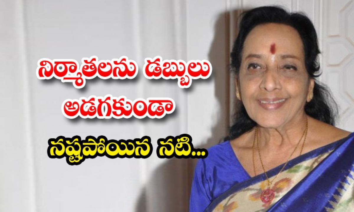 Jamuna Lost Lakhs Of Rupees Because Of Movie Producers-నిర్మాతలను డబ్బు అడగకుండా నష్టపోయిన నటి…-Latest News - Telugu-Telugu Tollywood Photo Image-TeluguStop.com