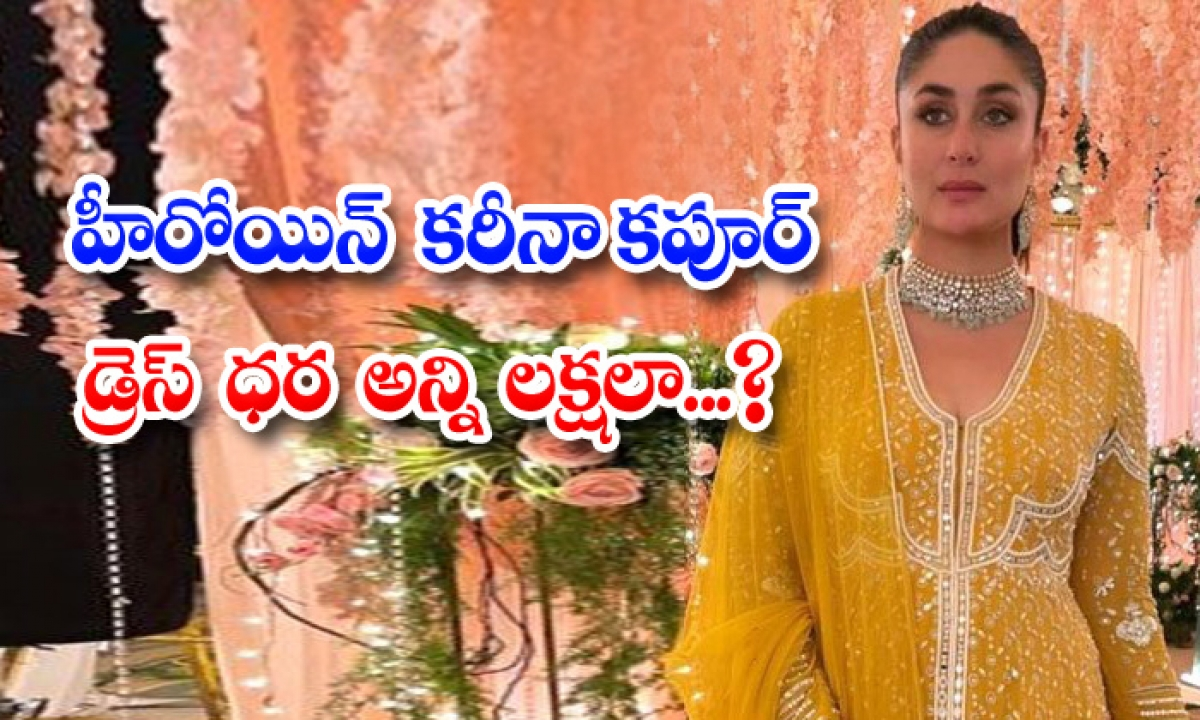 Star Heroine Kareena Kapoor Dress Price-హీరోయిన్ కరీనా కపూర్ డ్రెస్ ధర అన్ని లక్షలా..-Latest News - Telugu-Telugu Tollywood Photo Image-TeluguStop.com
