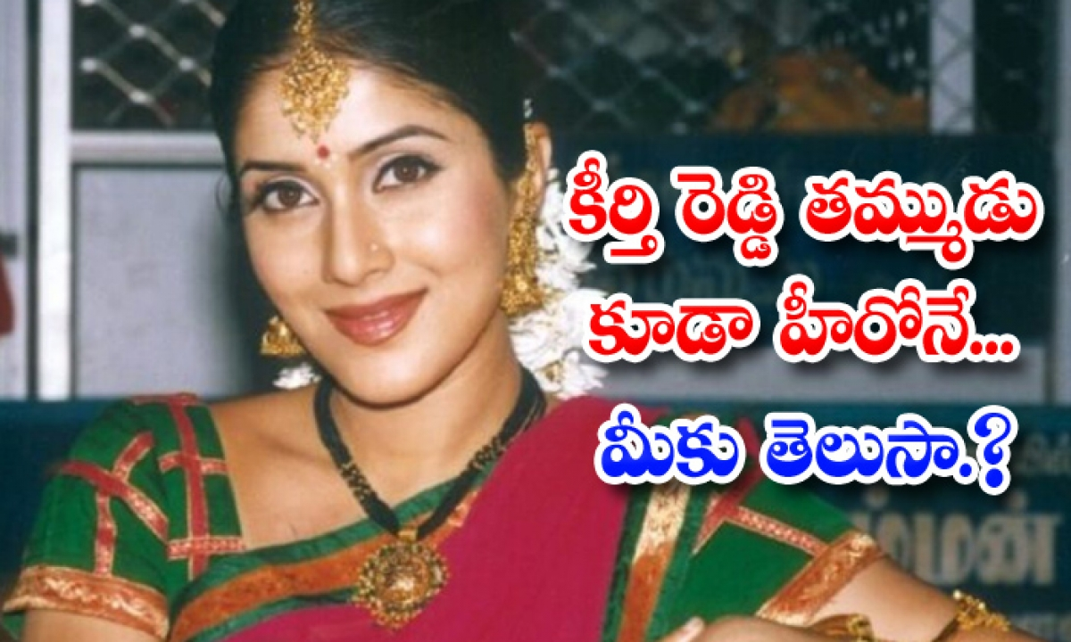Did You Know Who Is Keerthi Reddy Brother-TeluguStop.com