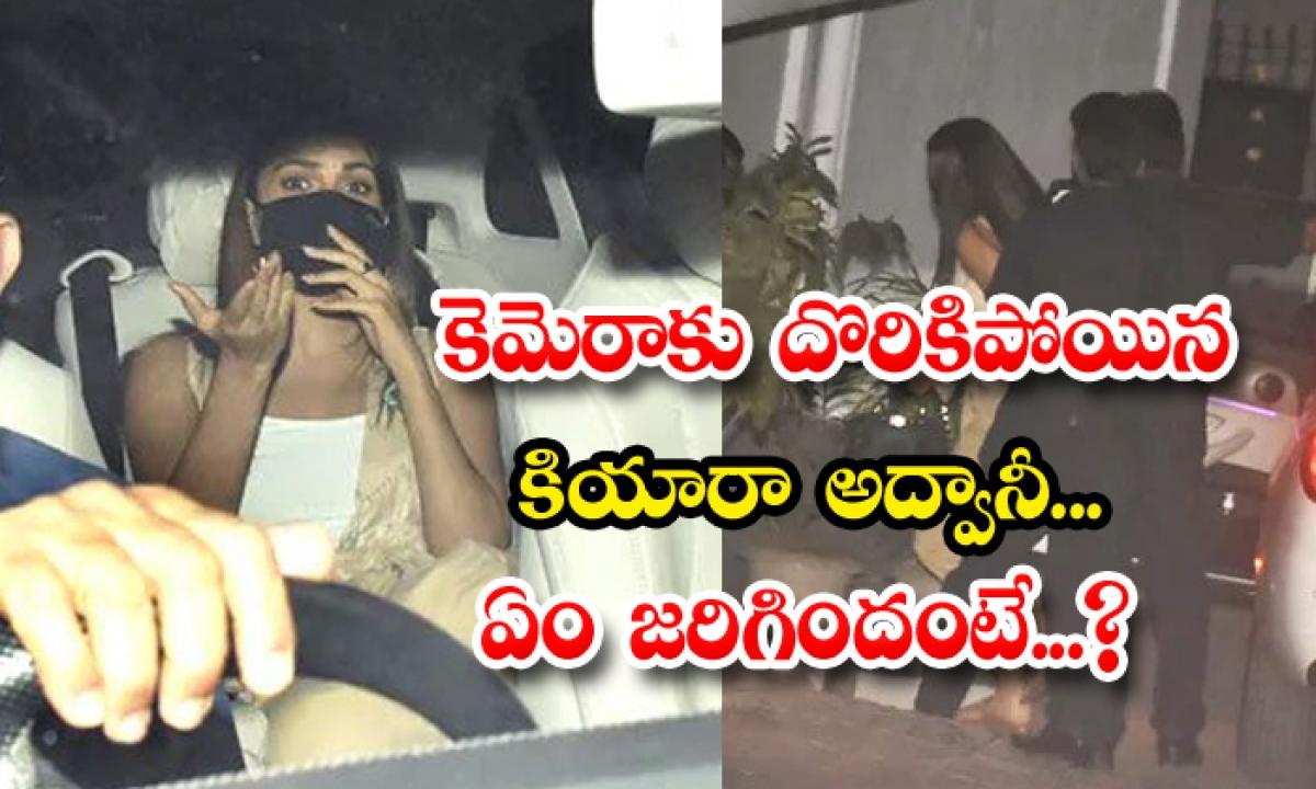 Kiara Advani Meet Rumoured Boy Friend Siddarth Malhotra-కెమెరాకు దొరికిపోయిన కియారా అద్వానీ.. ఏం జరిగిందంటే..-Latest News - Telugu-Telugu Tollywood Photo Image-TeluguStop.com