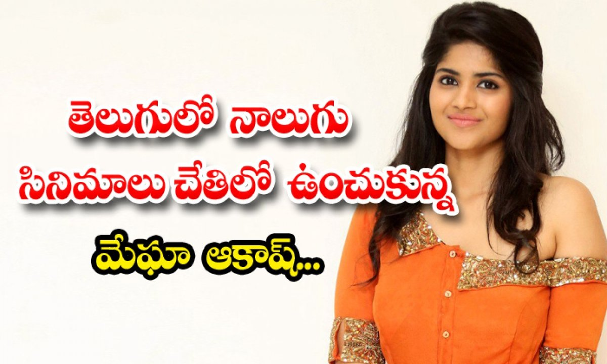 Megha Akash Four Telugu Movies Onroll-TeluguStop.com